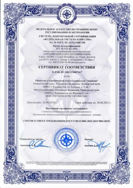 Сертификат Добровольный 1