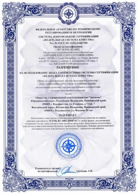 Сертификат Добровольный 2