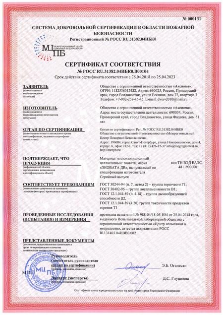 Сертификат ПБ